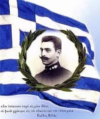 Παύλος Μελάς, η βιογραφία του ! - Pavlos Melas, his biography! Winston Churchill, Greek Independence, Paul The Apostle, Greek History, The Son Of Man, Parthenon, In Ancient Times, Dramatic Play, Athens Greece