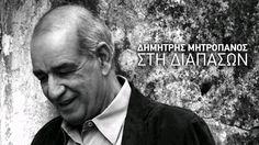 Έρωτας αρχάγγελος - Δημήτρης Μητροπάνος  (HQ 2008)