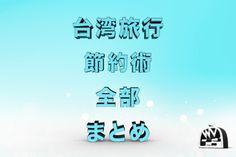 台湾旅行に何度も行くためにする節約術を全部まとめてみた!【2017年】 - 台湾を歩く