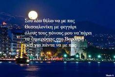 Ξεσσαλονίκη μου!