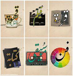بالعربي أحلى #Arabic