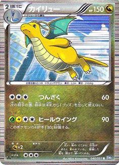 Pokemon 2012 BW#8 Thunder Knuckle Dragonite Holofoil Card #040/051