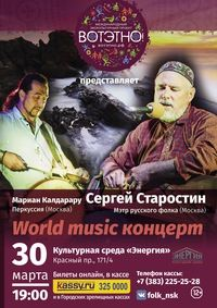 Старостин & Калдарару |30.03 Новосибирск| ЭТНО