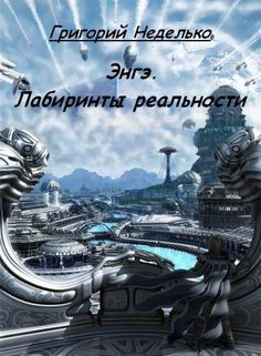 Моя обложка к собственному сборнику фантастики.
