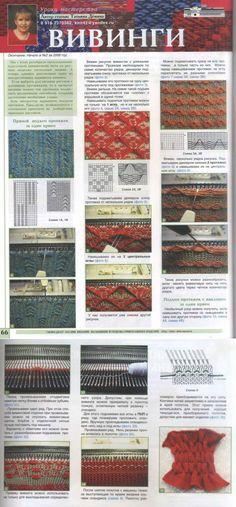"""Машинное вязание... ВИВИНГИ... хорошие штучки... от Татьяны Дёминой, """"Кладезь""""..."""