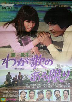 「わが歌のある限り」藤圭子 昭和46年  B2判 長谷和夫監督 松竹