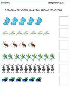ΦΥΛΛΑ ΕΡΓΑΣΙΑΣ ΣΧΕΤΙΚΑ ΜΕ ΤΑ ΕΝΤΟΜΑ ΓΙΑ ΤΟ ΝΗΠΙΑΓΩΓΕΙΟ 1st Day, Bugs And Insects, Speech Therapy, Worksheets, Spring, Activities, Hobbies, Speech Pathology, Speech Language Therapy