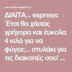 ΔΙΑΙΤΑ... express: Έτσι θα χάσεις γρήγορα και έυκολα 4 κιλά για να φύγεις... στυλάκι για τις διακοπές σου! - Stars & TV - Athens magazine Projects To Try, Health Fitness, Diet, Healthy, Gym, Excercise, Health, Fitness, Banting
