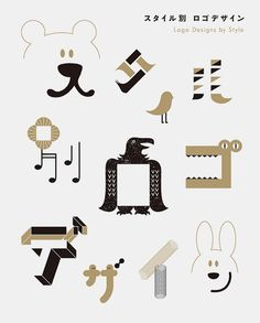 Japanese Book Cover: Logo Designs by Style. PIE Books. 2013