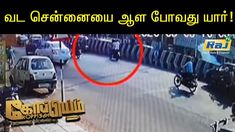 Koppiyam is a Tamil anthology and crime show that telecasted on 08 March 2020 on Raj TV which shows the claims of paranormal happenings around Tamil Nadu. Indian Language, Crime, Channel, Entertaining, Shit Happens, Tv, Youtube, Television Set, Tvs