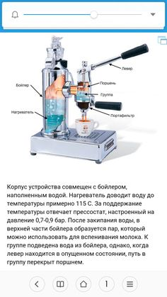 Coffee Machine, Espresso Machine, Coffee Maker, Café Espresso, Barista, Brewing, Beverages, Food, Cooking