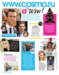 [Russian content] @Cosmopolitan Russia enhanced their November 2013 issue with @Layar using the Layar SDK!