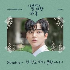 Extraordinary You OST - DramaWiki I Meet You, Told You So, Kim Sang, Fantasy Romance, Album Songs, No One Loves Me, In My Feelings, First Love, Acting