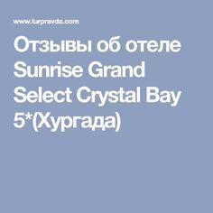 Отзывы об отеле Sunrise Grand Select Crystal Bay 5*(Хургада)