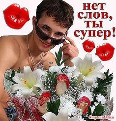 Hello Memes, Foto Top, Russian Memes, Cute Love Memes, Mood Pics, Wholesome Memes, Meme Faces, Stupid Funny Memes, Reaction Pictures