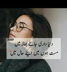 Apnay haal main mast Hun ...... Bff Quotes, People Quotes, Urdu Quotes, Poetry Quotes, Quotations, Islamic Quotes, Qoutes, Urdu Funny Poetry, Love Poetry Urdu