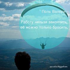 цитаты, мотивация