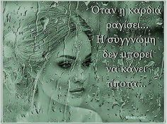Greek Quotes, Wisdom Quotes, Words, Life, Angel, Quotes, Angels, Horse, Brainy Quotes