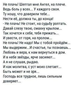 The Words, Russian Quotes, L Love You, Different Quotes, My Bible, Love Poems, Trust God, Positive Thoughts, Life Lessons