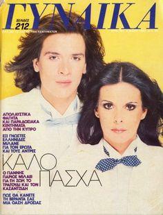 Vintage Comics, 1980s, Kai, Greece, Cinema, Movies, Movie Posters, Pictures, Decor
