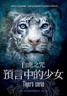 Tiger's Curse Taiwan cover