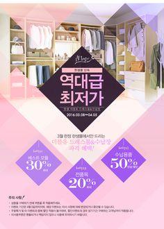 [옷장수납] 3월 더블유 드레스룸 신혼 특가 이벤트