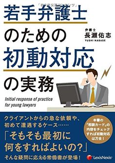 若手弁護士のための 初動対応の実務 Initial Response of Practice for Young ... http://www.amazon.co.jp/dp/4908069565/ref=cm_sw_r_pi_dp_Cyrqxb18FGD2W