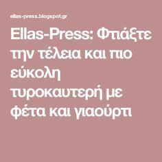 Ellas-Press: Φτιάξτε την τέλεια και πιο εύκολη τυροκαυτερή με φέτα και γιαούρτι