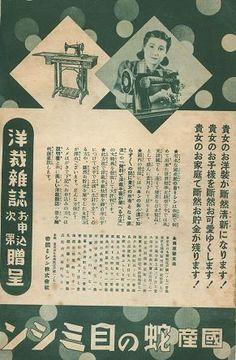 1937 Janome sewing machine ad  昭和12年婦人倶楽部付録広告