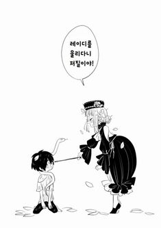 Read from the story Phù Thủy Và Shota by (ROSA) with reads. Cartoon Styles, Cute Cartoon, Manga, Witch Art, Doujinshi, Cat Memes, Comic Strips, Beautiful Creatures, Creative Art