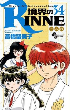 Shonen Sunday Has 'Important Announcement' for Rumiko Takahashi Fans on March 22      RIN-NE manga takes 2-week break, returns on March 29        This year's 15th issue of Shogakukan's Weekly Shonen Sunday magazine revealed on Wedn... Check more at http://animelover.pw/shonen-sunday-has-important-announcement-for-rumiko-takahashi-fans-on-march-22/