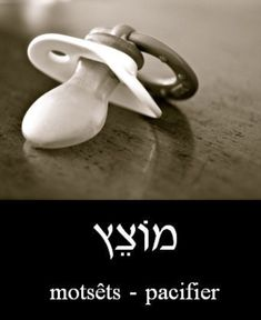❤️ #hebrewvocabulary