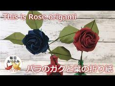 バラの折り紙 ~This is Rose origami~ Paper Hearts Origami, Origami And Kirigami, Origami Rose, Origami Butterfly, Origami Heart, Origami Flowers, Diy Paper, Paper Crafts, How To Make Origami