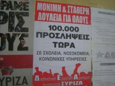 Και κάτι ακόμα απ' τη δεκαετία του '00: Αγνές, αθώες εποχές που η κάθε συνιστώσα του ΣΥΡΙΖΑ μπορούσε να τάζει και να απαιτεί από μόνη της ό,τι ήθελε...