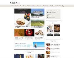 文藝春秋さんから出版されていルウ女性誌CREAのオフィシャルウサイトに登場!