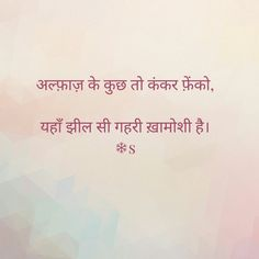 Desi Quotes, Hindi Quotes On Life, Real Life Quotes, True Quotes, Motivational Quotes, Hindi Words, Hindi Shayari Love, Poetry Hindi, Buddhist Quotes
