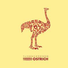 Hangul Design Short Sleeve T-Shirt (Ostrich Pattern)