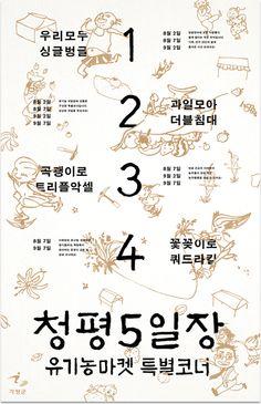 청평5일장 유기농마켓 | Kimgarden #Korean #Typography #Poster