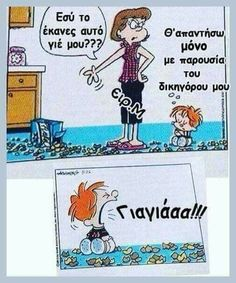 I can only speak in the presence of my lawyer! Funny Images, Funny Photos, Funny Greek Quotes, Spanish Humor, Humor Grafico, Kids And Parenting, Haha, Have Fun, Hilarious
