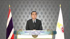แถลงการณนายกรฐมนตร ขอประชาชนรวมสงเสดจในหลวง http://www.youtube.com/watch?v=Cdu61QvgjaI