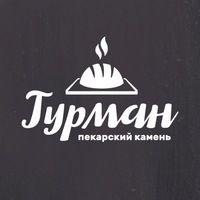 "Пекарский камень ""Гурман"" / Рецепты"