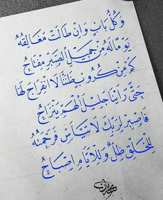 Beautiful Arabic Words, Arabic Love Quotes, Islamic Inspirational Quotes, Ali Quotes, Wise Quotes, Mood Quotes, Hexagon Tattoo, Arabic Handwriting, Light Words