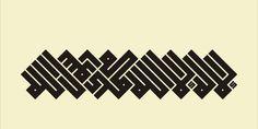 لا اله الى الله، محمد رسول الله By Mouneer Alshaarani