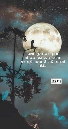 English Thoughts, Good Thoughts, Mommy Quotes, New Quotes, Dosti Quotes In Hindi, Katy Perry Quotes, Eyes Quotes Soul, Love Qutoes, Falling In Love Quotes