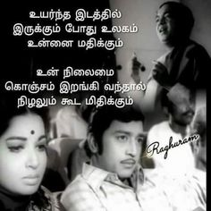 Tamil Songs Lyrics, Song Lyrics, Business Entrepreneur, Entrepreneur Ideas, Song Quotes, Album, Love, Feelings, Sayings