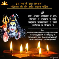 Chant all these essential Mantras to have a much better life. Chant Mantras for all the Gods according to days with appropriate meaning. Photos Of Lord Shiva, Lord Shiva Hd Images, Shiva Lord Wallpapers, Shiva Parvati Images, Mahakal Shiva, Shiva Art, Vedic Mantras, Hindu Mantras, Lord Shiva Mantra