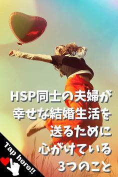 HSPでとても繊細な夫婦が、どのようにして幸せに日々過ごしているのか。私と妻の実例を挙げつつ、秘訣をご紹介します。#HSP #HSPあるある #繊細さん Couples, Movie Posters, Movies, Films, Film Poster, Couple, Cinema, Movie, Film