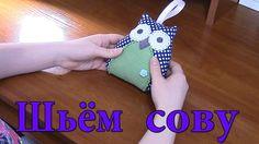 #Как сшить сову.How to sew an owl.