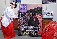 宇治川花火大会に代わる夏の夜の集客イベントとして催す「宇治歴史夜噺」のポスター(宇治市役所)