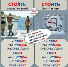 Rus: to stand, to cost